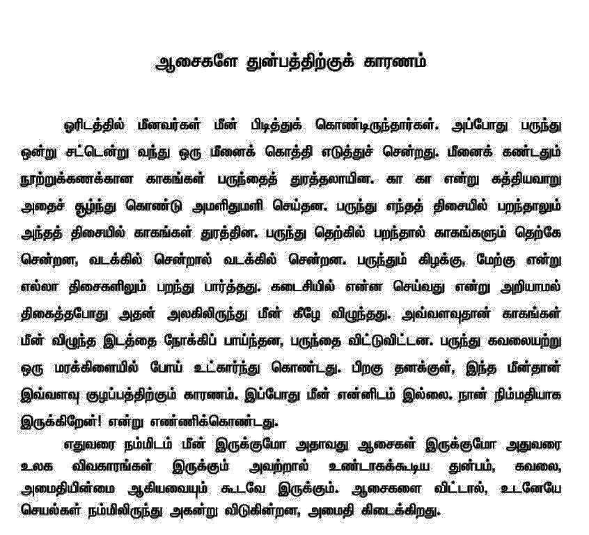 TAMIL STORY 2   Kalvisolai   No 1 Educational Website in