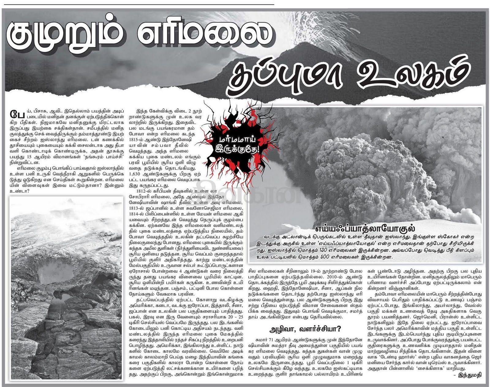 Essay about global warming in tamil